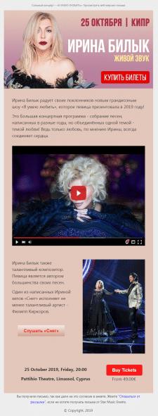 Star Music Events - Ирина Билык