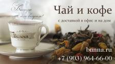 Баннер (кофе и чай с доставкой на дом)