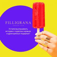 Рекламный баннер - Filligrana