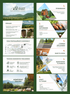 Презентация туристического комплекса