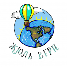 "Логотип ""Жюль Верн"""
