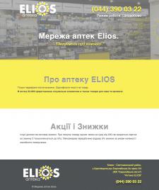 сайт Мережі аптек ELIOS