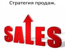 Стратегии больших продаж коучинга и консалтинга