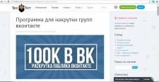 Статья-описание для сайта Бробот
