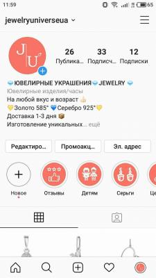 Оформление Instagram для ювелирного магазина