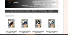 Наполнение интернет-магазина товарами
