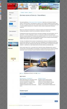 Доставка грузов из Китая (в г. Новосибирск)