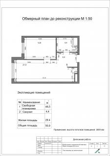 Обмерный план до реконструкции