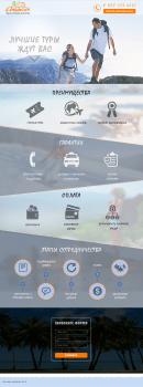 Landing page для туристической компании