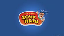 "Логотип детских мероприятий ""ХОЧУ ПАТИ"""