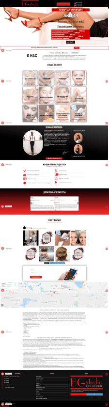Сайт салона красоты BGstudio