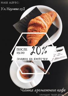 Плакат для кофейни