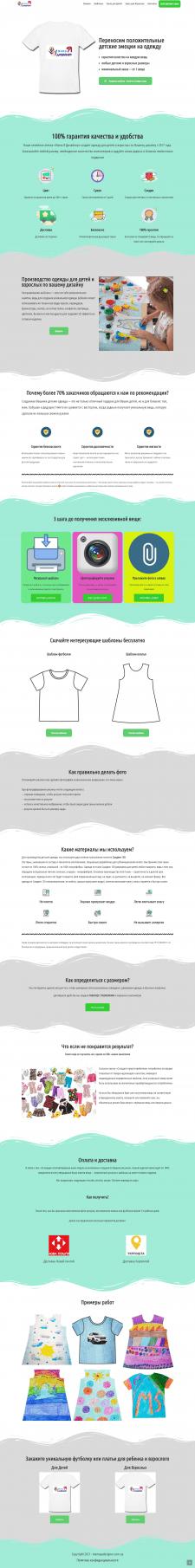 Сайт компании принта одежды