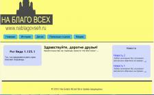 Сайт для благотворительной организации