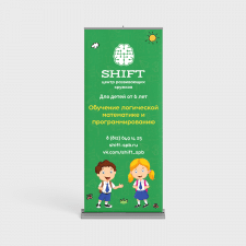 "roll-up ""Shift"""