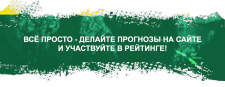 Баннер 2 для StavkiPrognozy