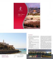 Буклет для туристической фирмы