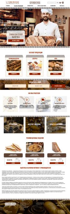 Дизайн сайта Славхлеб!