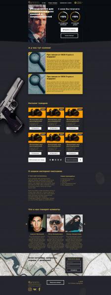 Дизайн интернет-магазина для следователей