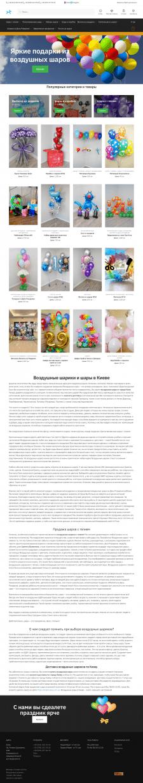 Интернет Магазин Шарики Киев