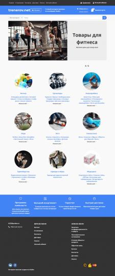 Парсинг и создание интернет магазина insales