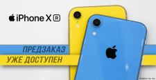 Баннер iPhone XR ua