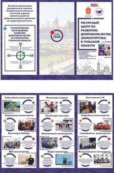 Буклет для Тульской области