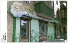 Ромашка детский магазин