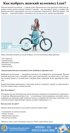 Женские велосипеды Leon
