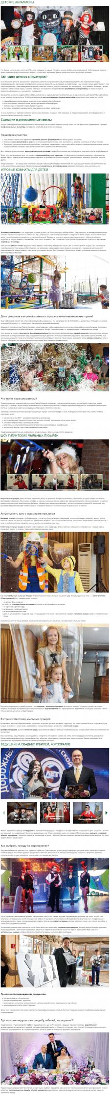 ДЕТСКИЕ/ИВЕНТ | Агентство праздников