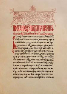Каллиграфия, копия старинной кириллицы
