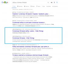 ТОП 3 и 4 Google (СЕО продвижение сайта)