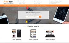 Сервисный центр ремонта мобильной техники