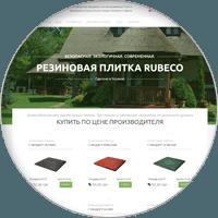 Сайт производственной компании Rubeco