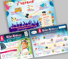 Рекламки на Иванна Купала