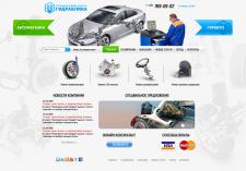 дизайн сайта для сервисного авто центра Россия