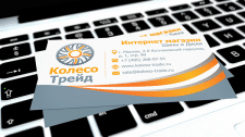 """Визитки для интернет магазина """"Колесо"""""""