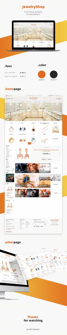 JewelryShop