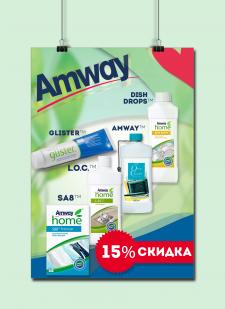Листовка для Amway