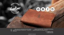 Lotier -Изделия из кожи ручной работы-