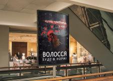 Креативная реклама для магазина ухода за воллоcами