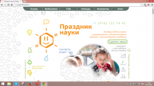 Сайт-портал. Организация праздников