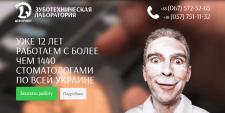 """Разработка Landing Page для компании """"ДЛВ-Проект"""""""