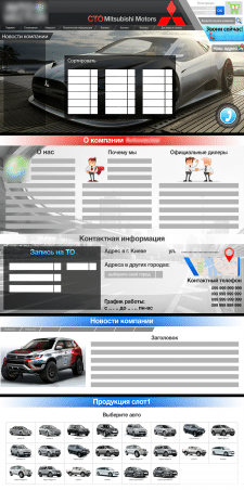 макет одностраничного сайта