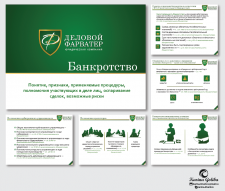 Дизайн презентации для компании «Деловой фарватер»