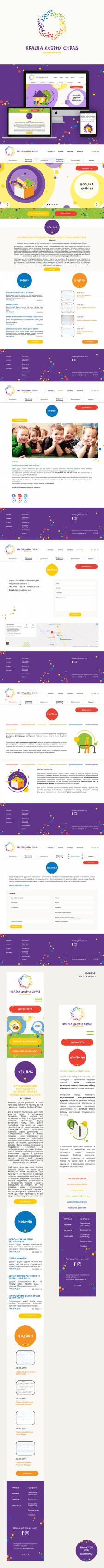 "Логотип и сайт (+адаптив) для ""Країна добрих справ"