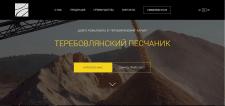 """Сайт компании """"Теребовлянский Песчаник"""""""