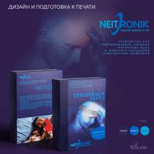 Упаковка NEITRONIK