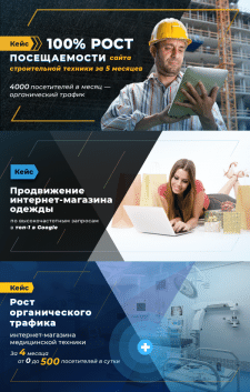 Баннер для Facebook рекламы СЕО компании