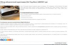 Обзор абонентской приставки (Set Top Box) AMINET 1